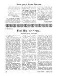 Наше Життя (Our Life), рік 1952, число 1, січень - електронна ... - Page 4