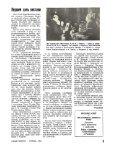 Наше Життя (Our Life), рік 1952, число 1, січень - електронна ... - Page 7