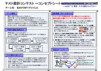 パネル掲示資料 (PDF : 1198KB) - JaSSTソフトウェアテストシンポジウム