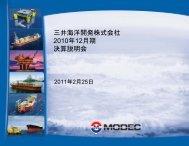 2010年12月期決算説明会プレゼンテーション資料 - modec