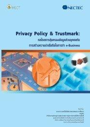 Privacy Policy & Trustmark: - Nectec
