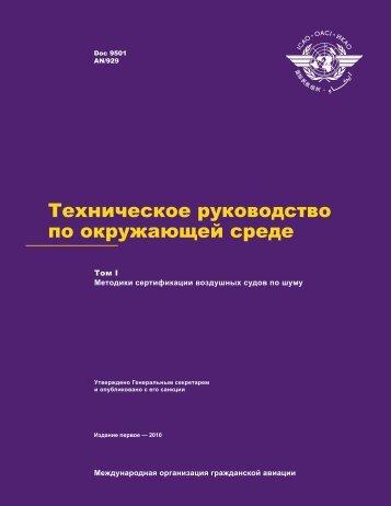 Doc 9501. Том I - Сертификаты типа (МАК)