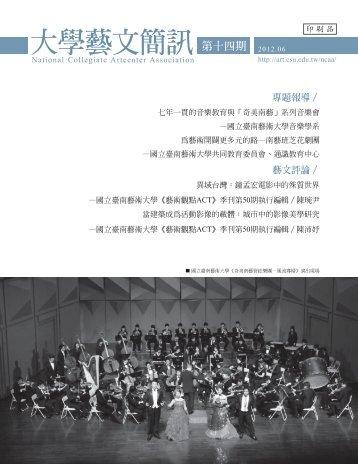 中華民國大學院校藝文中心協會期刊/ 第十四期 - 正修藝術中心