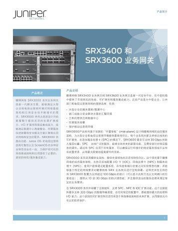 SRX3400 和SRX3600 业务网关 - Juniper Networks