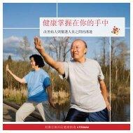 中文 - Asian American Health Initiative