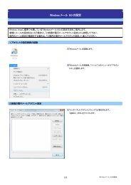 Windowsメール 6.0の設定 - AT&T