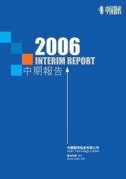 2006 Interim Report - Sino