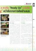 พรหมวินาศ 4 - มหาวิทยาลัยรังสิต - Page 3