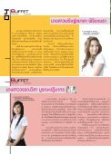 พรหมวินาศ 4 - มหาวิทยาลัยรังสิต - Page 4