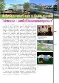พรหมวินาศ 4 - มหาวิทยาลัยรังสิต - Page 5