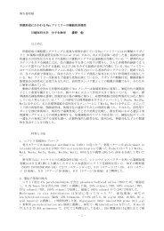 報告書原稿 - 1 - 形態形成にかかわる Wnt ファミリーの機能的多様性 ...