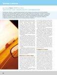 Транспорт и логистика - Page 2