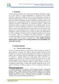 Μεθοδολογία υλοποίησης μέρους Β - Παρατηρητήριο για την ... - Page 4