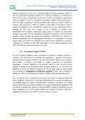 Μεθοδολογία υλοποίησης μέρους Β - Παρατηρητήριο για την ... - Page 7