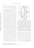:ي در ﺳﺮﻃﺎن ﻣﺮ ﻲ و ژن درﻣﺎﻧ ﻲ ﻣﻮﻟﻜﻮﻟ ﻚ ﻴ ژﻧﺘ ﭼﻜﻴﺪه - Page 7