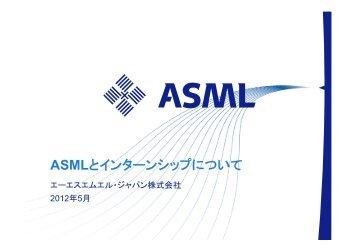 ASMLとインターンシップについて - 慶応義塾大学理工学部