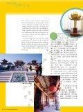 澳門遊趣新發現澳門遊趣新發現 - 香港工業總會 - Page 3