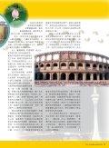 澳門遊趣新發現澳門遊趣新發現 - 香港工業總會 - Page 4