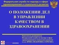 И.Ф. Серегина О положении дел в управлении качеством в ...