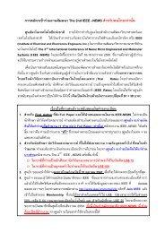 ขั้นตอนการลงทะเบียนเข้างาน IEEE-NEMS 2007 สำหรับคนไทย
