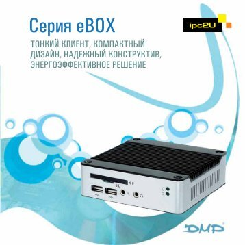 Серия eBOX
