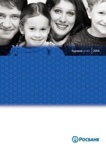 Годовой отчет 2004 - Росбанк