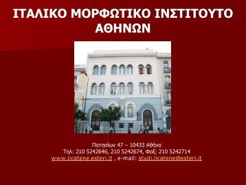 ΙΤΑΛΙΚΟ ΜΟΡΦΩΤΙΚΟ ΙΝΣΤΙΤΟYΤΟ ΑΘΗΝΩΝ