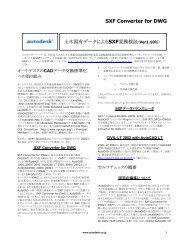 SXF Converter for DWG 土木固有データによるSXF ... - 日本建設業連合会