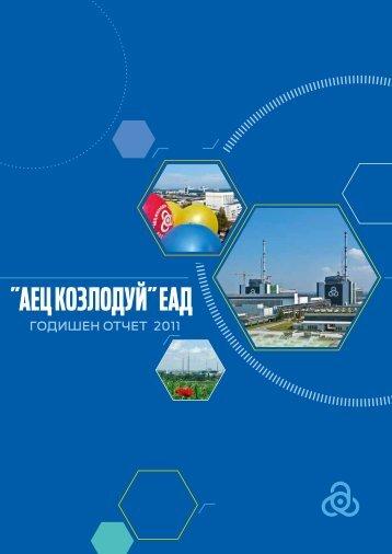 Ето - АЕЦ Козлодуй