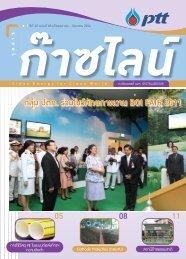 05 08 11 . BOI FAIR 2011 - ศูนย์บริการลูกค้าตลาดท่อจัดจำหน่ายก๊าซ ...