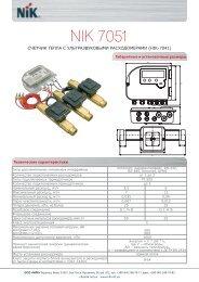 Буклет НИК-7051