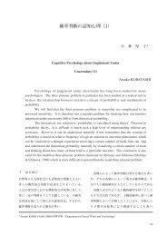 確率判断の認知心理(1) - 東京成徳大学