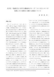 大学生・看護学生に対する構成的グループ・エン ... - 東京成徳大学