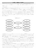 小売業者間の協力関係 - C-faculty - 中央大学 - Page 2