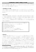 小売業者間の協力関係 - C-faculty - 中央大学 - Page 3