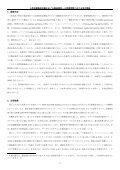 小売業者間の協力関係 - C-faculty - 中央大学 - Page 5
