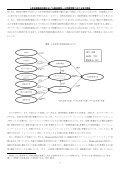 小売業者間の協力関係 - C-faculty - 中央大学 - Page 7