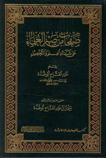 صفحات من صبر العلماء على شدائد العلم والتحصيل - عبدالفتاح أبو غدة ...