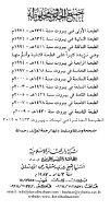 صفحات من صبر العلماء على شدائد العلم والتحصيل - عبدالفتاح أبو غدة ... - Page 4