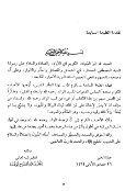 صفحات من صبر العلماء على شدائد العلم والتحصيل - عبدالفتاح أبو غدة ... - Page 7