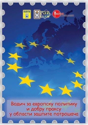 водич за европску политику и добру праксу у области заштите потрошача