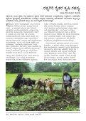 °Ã¸Á EArAiÀÄ - Leisa India - Page 4