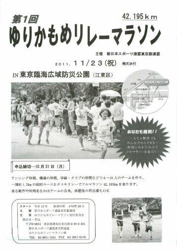 Page 1 Page 2 東京臨海広域防災公園 (新都市交通ゆりかもめ 「有明 ...