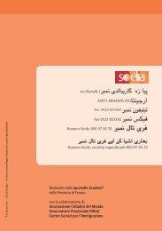 Urdu (.pdf - 6788 Kb) - Provincia di Ferrara