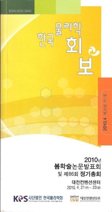 Page 1 Page 2 2010년 4월 21밀 (수) 13:15 _ 15:30 장 소:포스터 ...