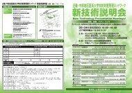 PDF(3750KB) - AGU事務局研究支援課 - 愛知学院大学
