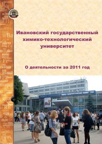 """""""О деятельности ИГХТУ"""" за 2011 год - Ивановский ..."""