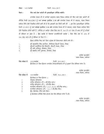 Supplementary agenda for F&CC meeting dated 4.9.2013
