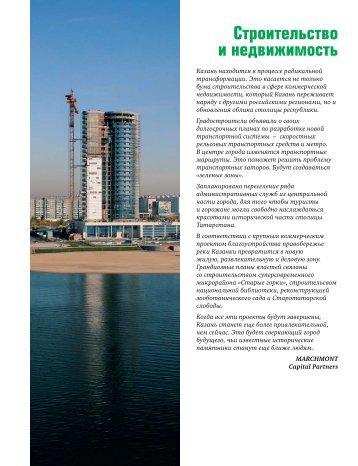Строительство и недвижимость - Marchmont Capital Partners