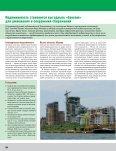 Строительство и недвижимость - Marchmont Capital Partners - Page 2